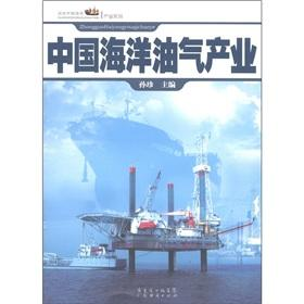China National Offshore oil and gas industry. saying that China's marine industry series(...