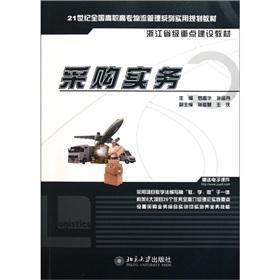 Procurement practices (National Vocational 21st century series of practical logistics management ...