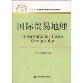 Geography of International Trade (second five applied: LV XIANG SHENG