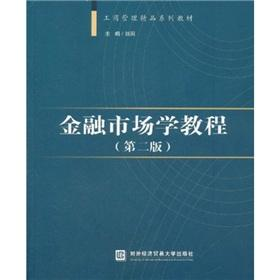 Financial Markets Tutorial (2nd Edition Collection materials in Business Administration)(Chinese ...