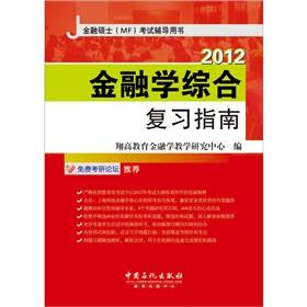 Comprehensive Review Guide for Finance (Master of Finance 2012 MF test counseling books)(Chinese ...
