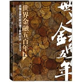 Five hundred years the world's financial (Vol.1)(Chinese Edition): YU ZHI GUO