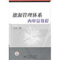Energy Management System Internal Auditor tutorial(Chinese Edition): LIU LI BO