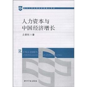 Human capital and economic growth in China Beijing Technology and Business University. Doctor of ...