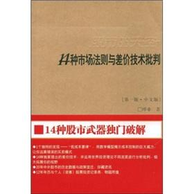 The stock market sky (14 critical technologies to market rules and spread Chinese version)(Chinese ...