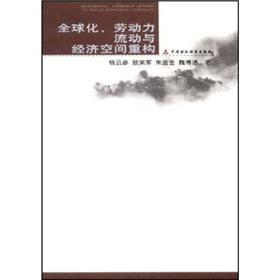 Globalization of labor mobility and economic space reconstruction(Chinese Edition): YANG YUN YAN //...