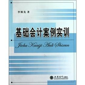 Case-based accounting training(Chinese Edition): LI BING XIAN