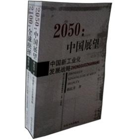 New industrial development strategy (Set 2 Volumes)(Chinese Edition): HAN MIN QING