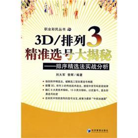 3D \ precise arrangement of Pick 3: LIU DA JUN