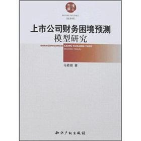 Listed companies' financial distress prediction model (Economics): MA RUO WEI