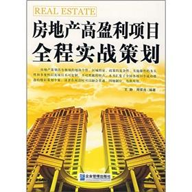 High-profit real estate projects throughout the planning: WANG JING // ZHOU RONG XIAO