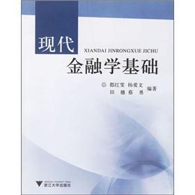 The basis of modern finance(Chinese Edition): DOU HONG WEN // YANG AI WEN // TIAN SUI // CAI YONG