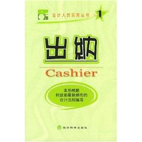 A Practical Series cashier accounting(Chinese Edition): WANG JING