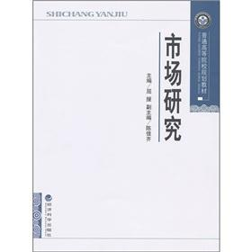 Market research (planning teaching in Higher Education)(Chinese Edition): QU YUAN