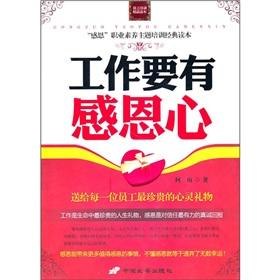 Work must be grateful heart (Thanksgiving Classic Reader professionalism training topics)(Chinese ...