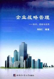 Strategic Enterprise Management - knowledge. skills and application(Chinese Edition): LIU ZHI JIANG