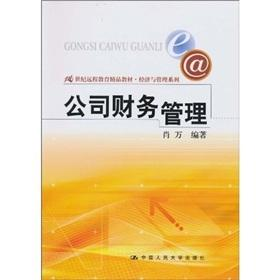 Corporate Financial Management (21 century quality distance education materials) Economic and ...