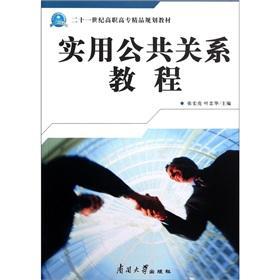 Practical Public Relations tutorial (Twenty-first Century Higher: ZHANG HONG LIANG