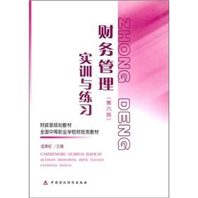 Financial management training and practice 6th edition: CHENG BING QUAN