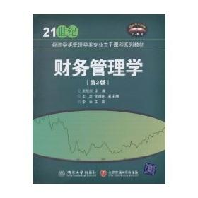 Financial Management (2nd edition in the 21st century economics class management class teaching ...