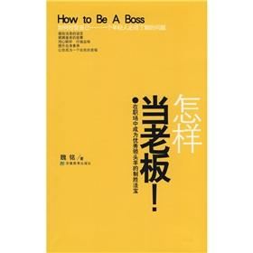 How to Be a Boss(Chinese Edition): WEI MING