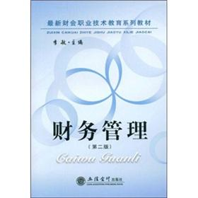 Financial Management (Lixin series of textbooks)(Chinese Edition): GU YU