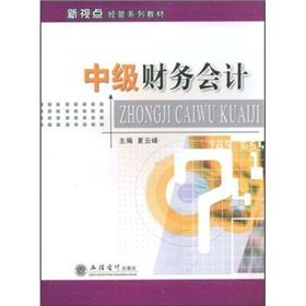 Intermediate Financial Accounting (New Vision administered series of textbooks)(Chinese Edition): ...