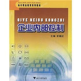 Internal controls (accounting professional education series of textbooks)(Chinese Edition): QIU YAN...