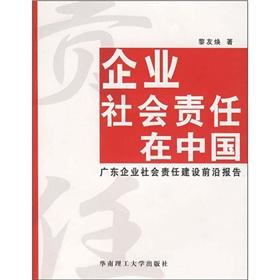 Corporate Social Responsibility in China (Guangdong. building cutting-edge corporate social ...
