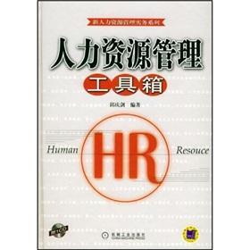 Human Resource Management Kit (with CD-ROM) (fine): QIU QING JIAN