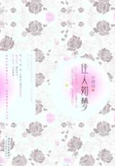 Lady Dream (thirty-two Republic Xinyu love beauty: XU QING LING