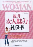 Etiquette books to enhance a woman attractive: CAO JING JING