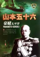 Yamamoto (gamble Pacific): DU CHUAN YUN