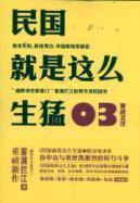 Republic of China is so fierce (03 fighting the Northern)(Chinese Edition): WU MAN LAN JIANG