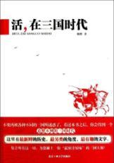 Living in the Three Kingdoms era(Chinese Edition): CHI CHENG
