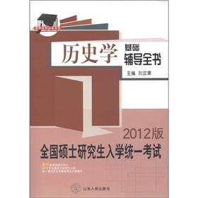 History-based counseling book (2012 edition of the national graduate entrance Examination) exam ...