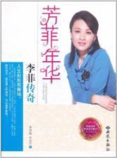 Fangfei Love (Li Fei legend)(Chinese Edition): LI XIAO FENG // WU ZHI FEI
