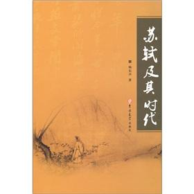 Sushi and the times(Chinese Edition): YANG DONG SHENG