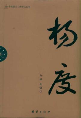 Yang Xinhai degree of well-known biography books(Chinese Edition): FANG KE // LI QIANG