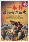 History of the world to read a book (Value Collection)(Chinese Edition): WANG WEN QI