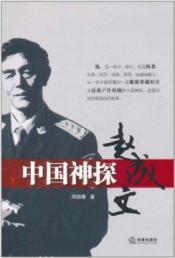 Mr. Zhao Chinese Detective(Chinese Edition): ZHOU GUO CHUN