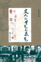 The author's moral integrity and clout(Chinese Edition): WANG JIA SHENG