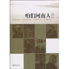 Let's Henan(Chinese Edition): CHANG FA WU