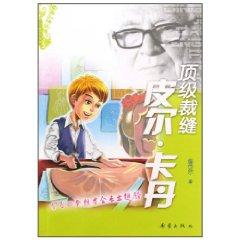 Pierre Cardin's top business story of the tailor Books(Chinese Edition): ZHAN DAI ER