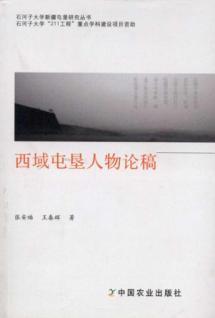 Western settlement figures on the draft settlement in Xinjiang Shihezi University. Research Series:...