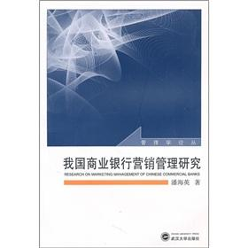 China's commercial banks Essays Marketing Management Management(Chinese Edition): PAN HAI YING