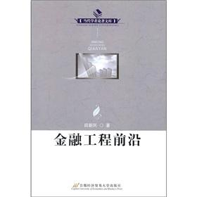 Financial engineering. cutting-edge contemporary scholars on the library(Chinese Edition): TIAN XIN...