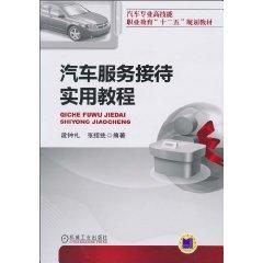 Automotive Service Reception practical tutorial (highly skilled automotive professional vocational ...