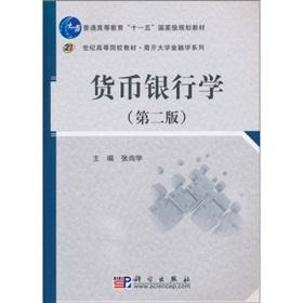 Monetary and Banking Studies (2nd edition in the 21st century higher education teaching) Nankai ...