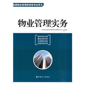 Property management practices (national property management qualification examination books)(...